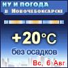 Ну и погода в Новочебоксарске - Поминутный прогноз погоды